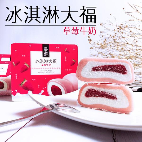 【爭鮮】冰淇淋草莓大福*1盒組(約70g/盒)