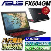 【ASUS華碩】【零利率】TUF Gaming M-FX504GM-0041C8750H 戰鎧灰 ◢15.6吋八代CPU電競機 ◣