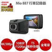 MIO 887【送U3 128G+拭鏡布+索浪 3孔 1USB】4K 120fps TS每秒存檔 金電容 GPS 行車記錄器 紀錄器