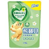 熊寶貝衣物柔軟精-茶樹抗菌補充包1.75L【愛買】