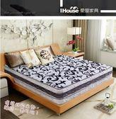 IHouse 塔拉 舒壓五段式獨立筒床墊-雙大6x6.2尺