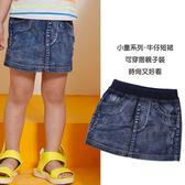 PINKNANA童裝 女童小童牛仔刷色短裙 牛仔裙S33526