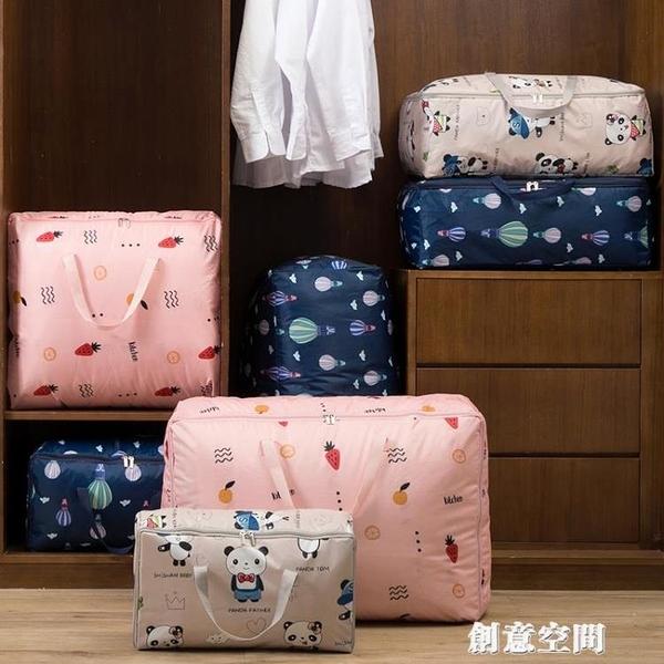 居家家被子收納袋衣物整理袋家用防潮裝衣服的袋子搬家行李打包袋 創意新品