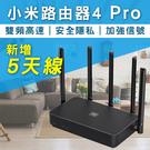 【coni shop】小米路由器4 Pro 現貨 當天出貨 5G WiFi 網路 無線上網 5天線 分享器 雙頻 路由器