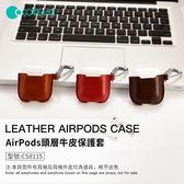 哥特斯 AirPods 頭層牛皮 無線耳機 防丟盒 真皮 收納包 防滑 防丟套 耳機盒 保護套