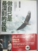【書寶二手書T2/心靈成長_HGT】做自己是最深刻的反叛_謝錦