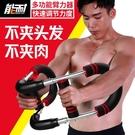 多功能臂力器U型鍛煉胸肌訓練健身器材家用男腕力器可調節臂力棒 果果輕時尚