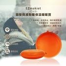HANLIN EZmakeit OWB 圓型微波取暖保溫暖暖寶 暖暖包 暖暖袋 保溫袋 暖手包 暖蛋