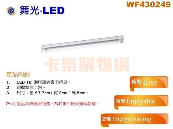 舞光 LED-20122 T8 2尺 層板燈 支架燈 空台 WF430249