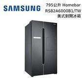 【結帳再折+分期0利率】SAMSUNG 三星 RS82A6000B1/TW 795公升 Homebar 美式對開冰箱 台灣公司貨