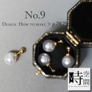 『時空間』法式優雅珍珠造型耳環 -單一款式
