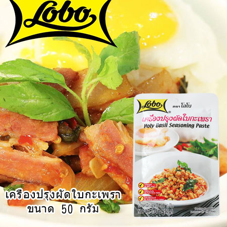 泰國 Lobo 泰式甲拋醬 50g 打拋豬醬 打拋醬 打拋豬 九層塔醬 甲拋 羅勒調味醬 泰式料理 調理包