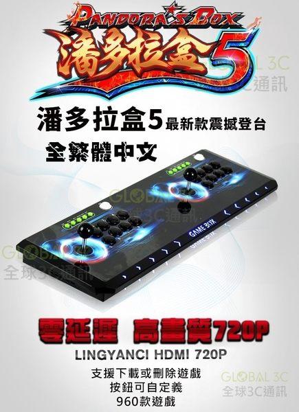 三和搖桿 繁體中文 潘多拉盒5 最新八鍵位旗艦版 960款遊戲 街機 720P高畫質 潘朵拉盒 月光寶盒