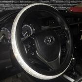 汽車內飾水鑲車用方向盤套帶車載把套可愛方向盤套男女通用【限時八折】