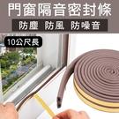 DIY簡易門窗防風隔音密封條 防撞條 多用途 (1包=10公尺)