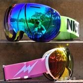 滑雪鏡-無框大視野雙層防霧滑雪鏡男女球面滑雪眼鏡可卡防風護目登山 花間公主