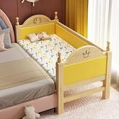 兒童床 實木兒童床拼接大床帶護欄嬰兒床男孩女孩公主床實木無油漆寶寶加寬床【快速出貨】