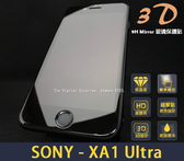 【3D全滿版玻璃貼】9H疏水疏油forSONY XA1ultra G3226 滿版玻璃貼膜保護貼膜螢幕貼鋼化貼