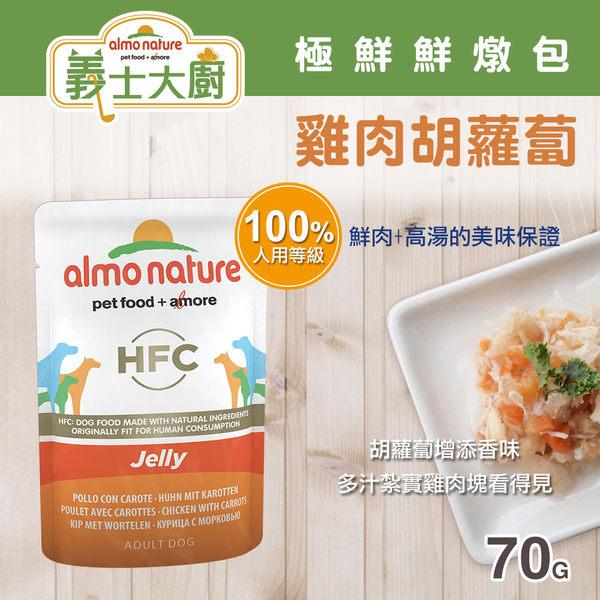 【毛麻吉寵物舖】AlmoNature 義士大廚極鮮鮮燉包-雞肉胡蘿蔔(70g) 狗罐頭/鮮食/餐包