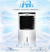 空調扇家用小型制冷立體式冷風機冷風扇單冷小空調水冷移動  KB5004 【歐爸生活館】