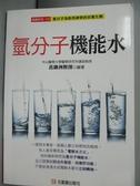 【書寶二手書T2/養生_IRD】氫分子機能水_呂鋒洲