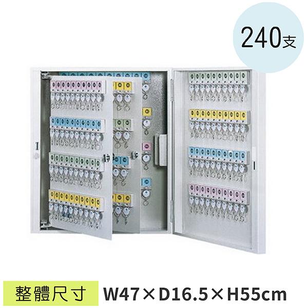 (預訂品)正MIT製造240支鎖匙管理箱CYSK240(台灣外銷精品)☆工廠直營下殺4.6折+分期零利率☆鎖匙櫃☆