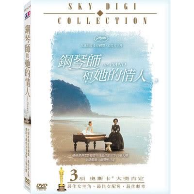 鋼琴師和她的情人DVD