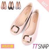 娃娃鞋-TTSNAP MIT高雅時尚金屬方釦平底鞋 黑/米/灰/粉