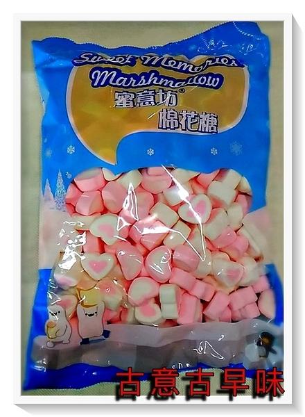 古意古早味 蜜意坊棉花糖(愛心/1000g/3cm) 懷舊零食 糖果 心心 甜心