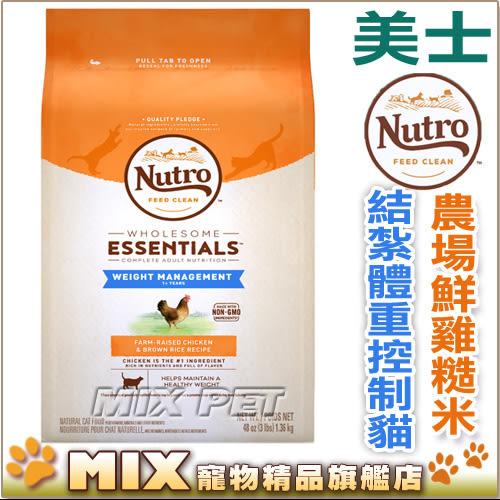 ◆MIX米克斯◆新美士.結紮貓/體重控制貓(雞肉+糙米)配方6.5磅=2.95kg