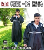 【RainX RX-1103 半開 雨衣 黑 一件式 雨衣 雙側可拉開延展】寬版反光條