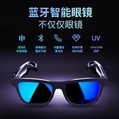藍芽眼鏡 qadou智慧藍芽眼鏡耳機墨鏡太陽鏡音頻一體式適用華為蘋果手機