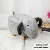 【多瓦娜】好朋友造型椅凳羊