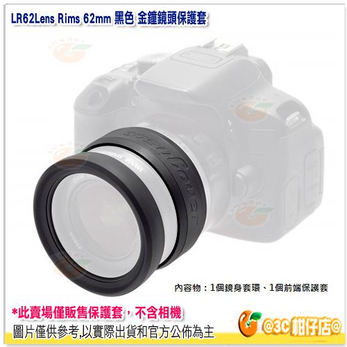 @3C 柑仔店@ easyCover LR62 Lens Rims 62mm 鏡頭保護環 黑 公司貨 金鐘套 鏡頭保護套
