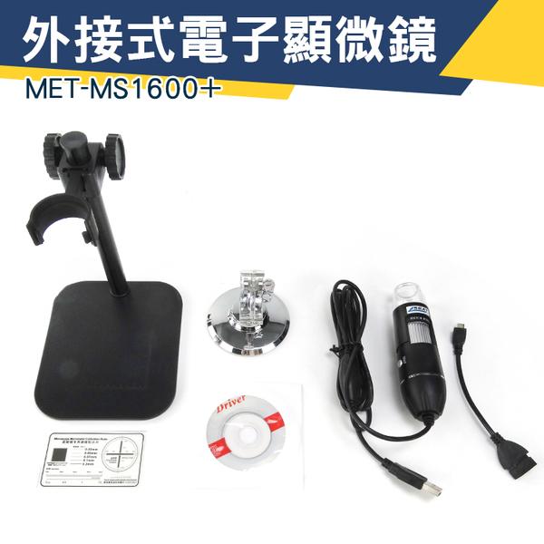 【儀特汽修】實驗室設備 手機電腦 電子顯微鏡 高清 光學顯微鏡 手機維修鑑定 電子目鏡 MET-MS1600+