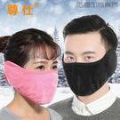 【618好康又一發】口罩女個性男騎行護耳...