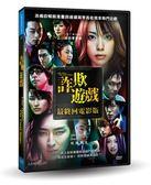 【停看聽音響唱片】【DVD】詐欺遊戲:最終回電影版