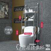 浴室置物架 不銹鋼衛生間壁掛浴室收納廁所洗手間洗衣機馬桶架子落地式 芊墨左岸LX