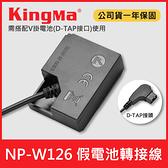 【現貨】NP-W126 假電池 轉接線 可接 Kingma V掛 V口 電池供電 D-TAP 接頭 轉 Fujifilm