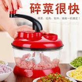手動絞肉機家用廚房多功能切菜器絞菜攪菜攪碎菜機蒜泥器絞餡神器 全館