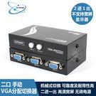 vga分配器一分二電腦顯示器分屏器二進一...