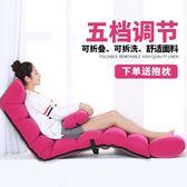 懶人沙發單人榻榻米日式可摺疊沙發床上靠背椅陽臺休閒飄窗躺椅 NMS造物空間