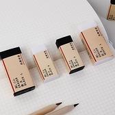 【BlueCat】無印風 黑白橡皮擦(大) 擦布 擦子 膠擦布 擦紙膠 擦字膠 文具 開學
