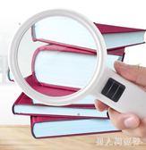 30倍高倍手持放大鏡帶燈高清老年用20倍老人閱讀擴大鏡便攜式特大 DR6829【男人與流行】