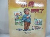 【書寶二手書T6/少年童書_FOD】小飛得獎了