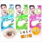 【大眼妹妹必備超值包】酷品P-8313-2雙眼皮貼100+20回(三種型號)[91309]
