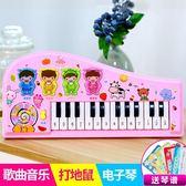 兒童早教益智多功能電子琴打地鼠玩具寶寶初學音樂玩具琴3-6周歲   任選1件享8折