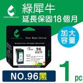 [Greenrhino 綠犀牛]for HP NO.96 (C8767WA) 黑色高容量環保墨水匣