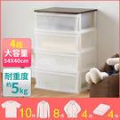 衣物櫃 收納箱 衣櫃 斗櫃【Q0039-A】QBOX胡桃木天板衣物抽屜收納櫃四層 外銷日本款 完美主義