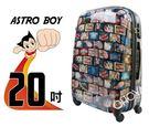 手塚治虫-原子小金剛 滿版輕量款童趣行李箱/拉桿箱/登機箱 -20吋